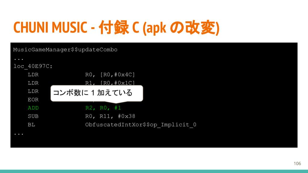 CHUNI MUSIC - 付録 C (apk の改変) 106 MusicGameManag...