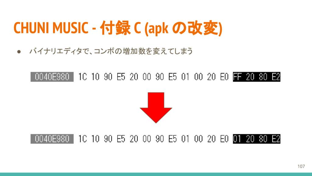 CHUNI MUSIC - 付録 C (apk の改変) ● バイナリエディタで、コンボの増加...