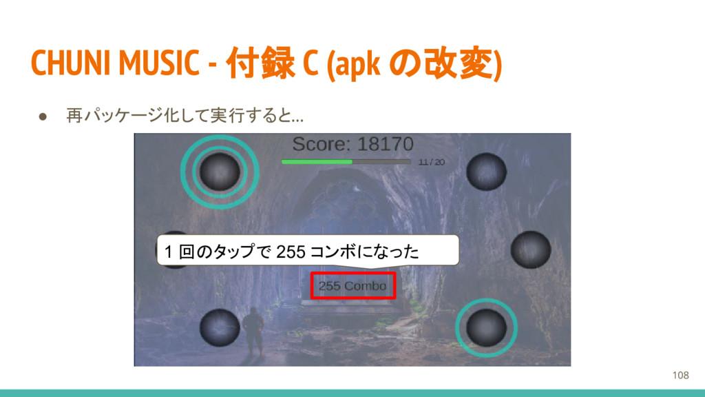 CHUNI MUSIC - 付録 C (apk の改変) 108 ● 再パッケージ化して実行す...