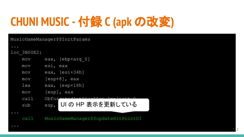 CHUNI MUSIC - 付録 C (apk の改変) MusicGameManager$$...