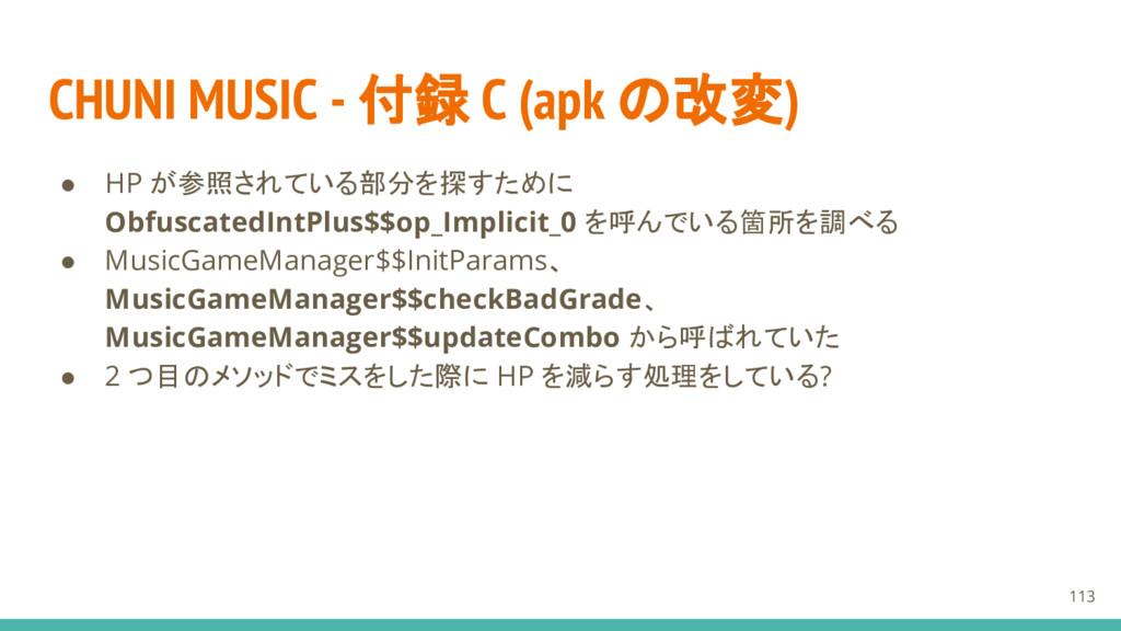 CHUNI MUSIC - 付録 C (apk の改変) ● HP が参照されている部分を探す...
