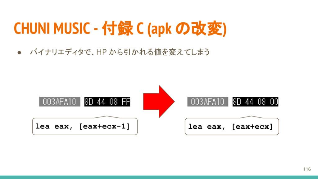 CHUNI MUSIC - 付録 C (apk の改変) ● バイナリエディタで、HP から引...