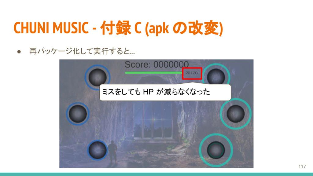 CHUNI MUSIC - 付録 C (apk の改変) 117 ● 再パッケージ化して実行す...