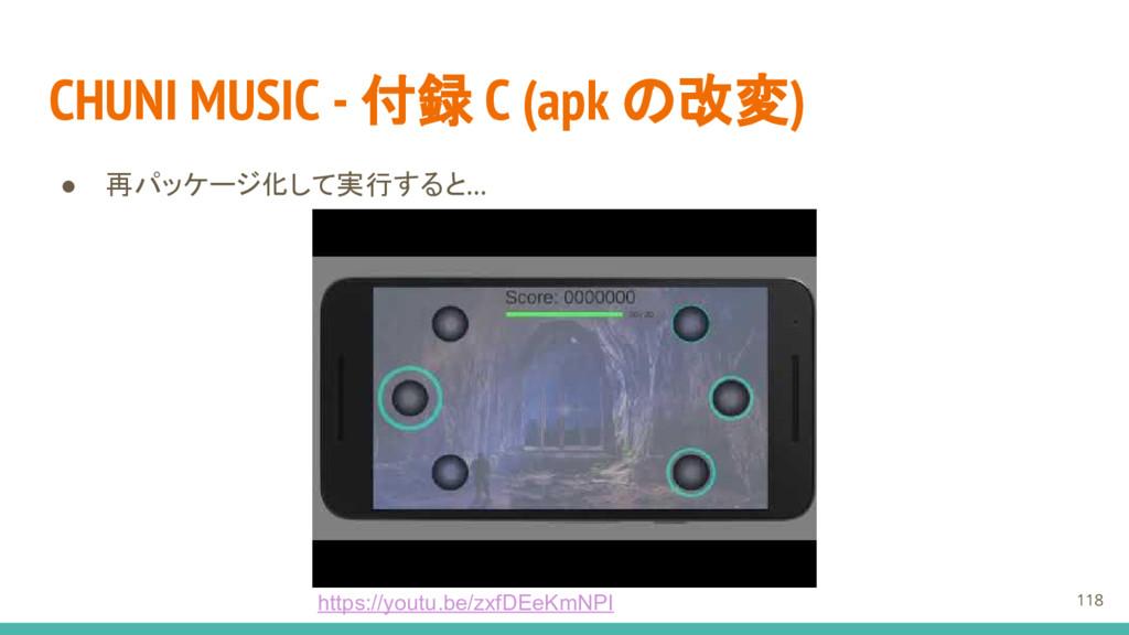 CHUNI MUSIC - 付録 C (apk の改変) 118 ● 再パッケージ化して実行す...