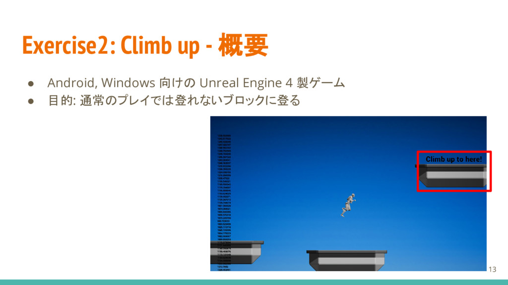 Exercise2: Climb up - 概要 ● Android, Windows 向けの...