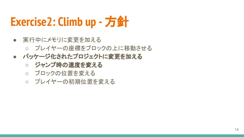 Exercise2: Climb up - 方針 ● 実行中にメモリに変更を加える ○ プレイ...