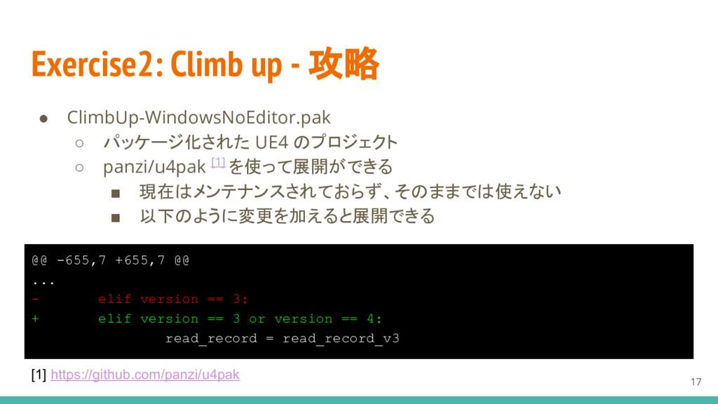 Exercise2: Climb up - 攻略 ● ClimbUp-WindowsNoEdi...