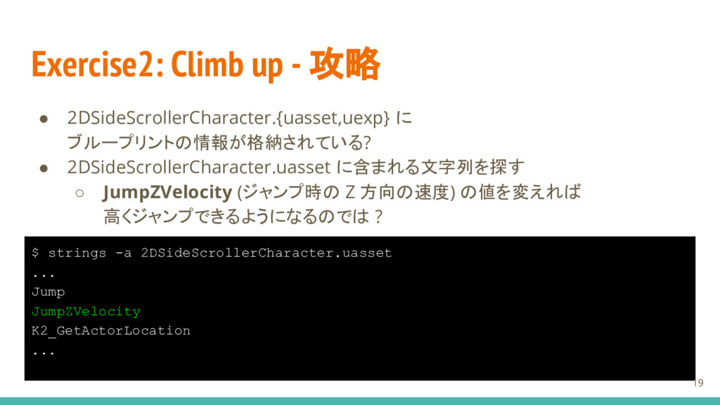 Exercise2: Climb up - 攻略 ● 2DSideScrollerCharac...