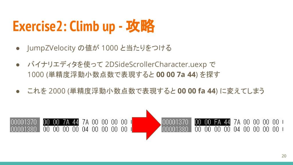 Exercise2: Climb up - 攻略 ● JumpZVelocity の値が 10...