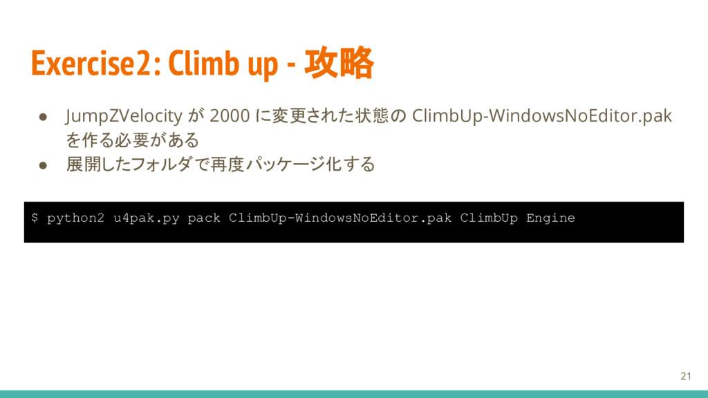 Exercise2: Climb up - 攻略 ● JumpZVelocity が 2000...