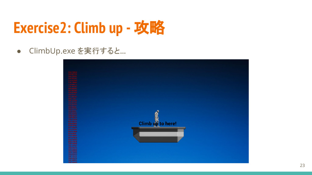 Exercise2: Climb up - 攻略 ● ClimbUp.exe を実行すると… ...