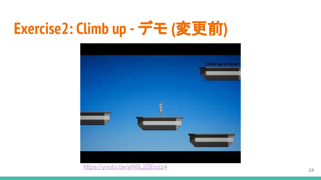 Exercise2: Climb up - デモ (変更前) 24 https://youtu...