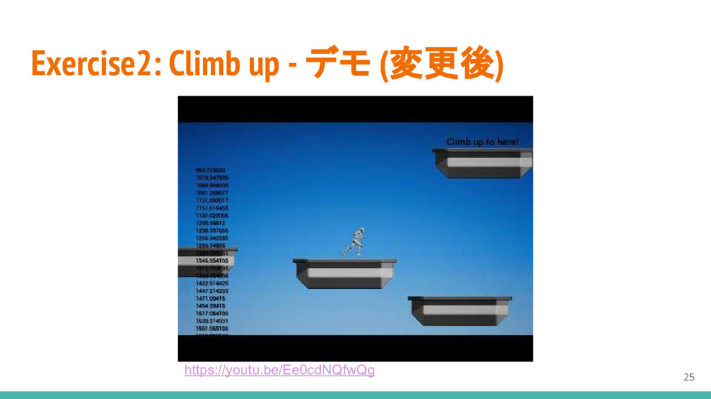 Exercise2: Climb up - デモ (変更後) 25 https://youtu...