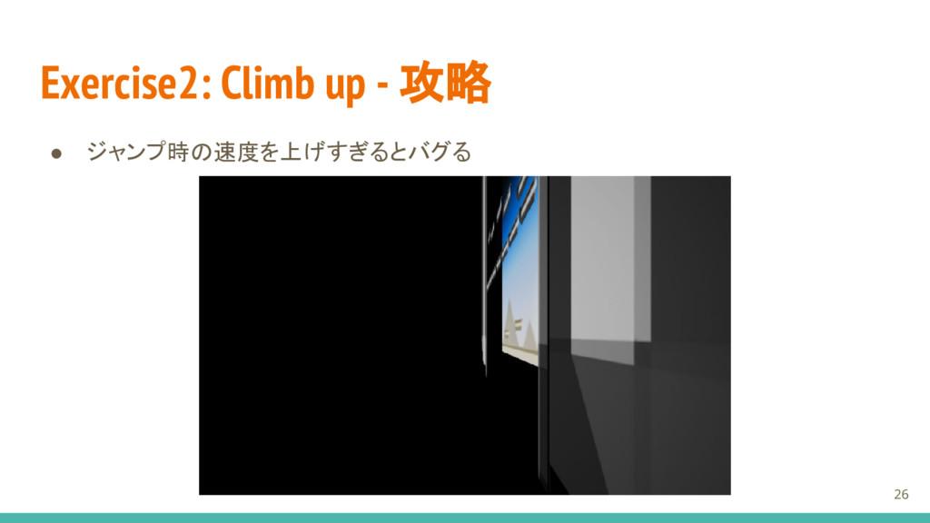 Exercise2: Climb up - 攻略 ● ジャンプ時の速度を上げすぎるとバグる 26