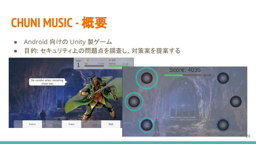 CHUNI MUSIC - 概要 ● Android 向けの Unity 製ゲーム ● 目的:...