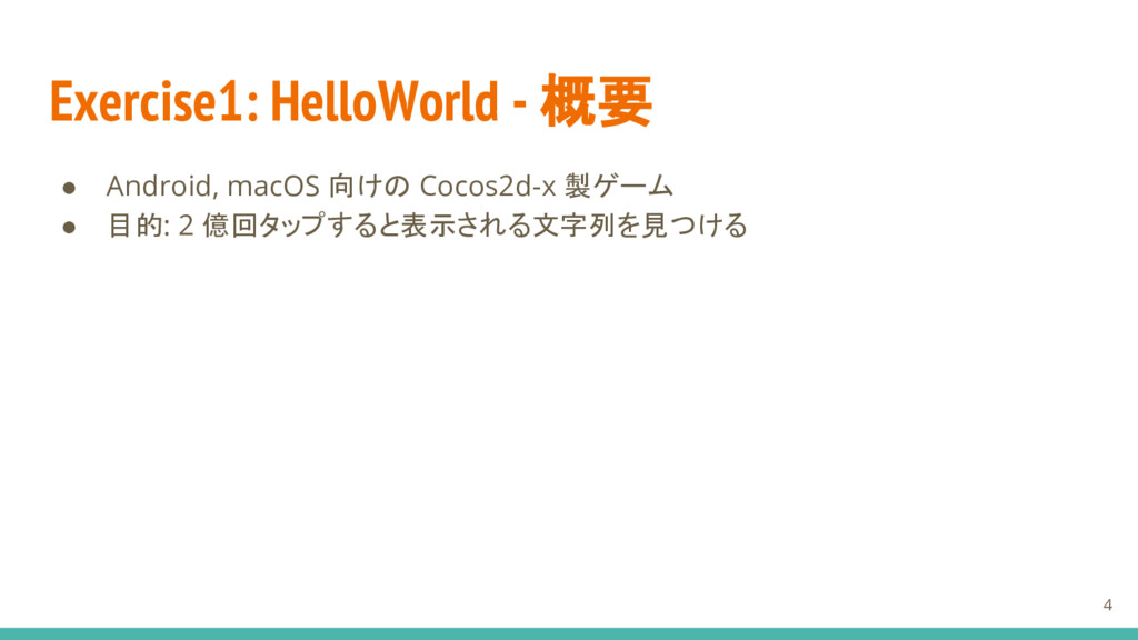 Exercise1: HelloWorld - 概要 ● Android, macOS 向けの...