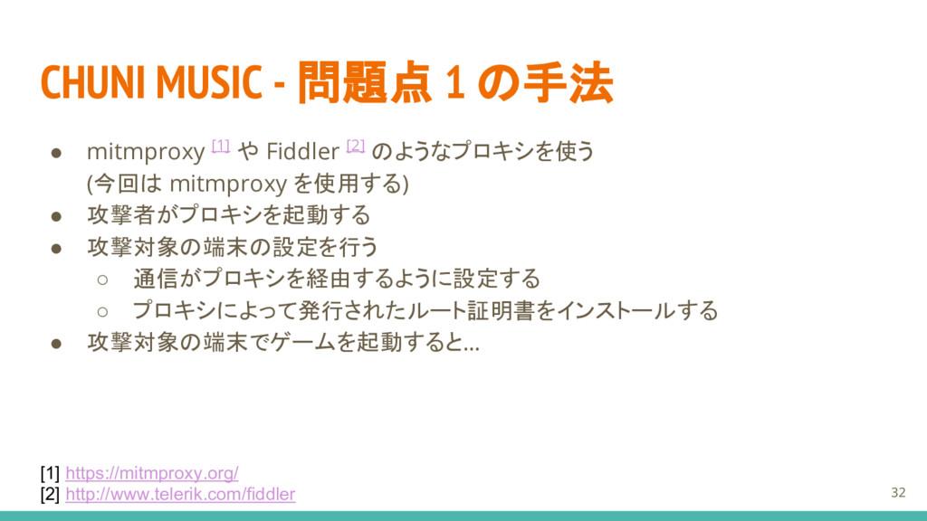 CHUNI MUSIC - 問題点 1 の手法 ● mitmproxy [1] や Fiddl...