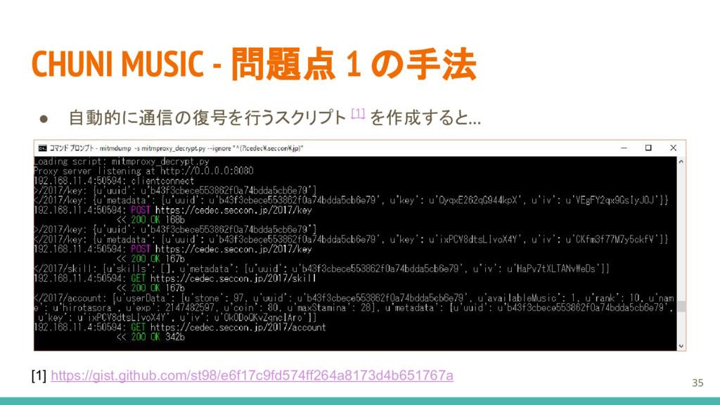 CHUNI MUSIC - 問題点 1 の手法 ● 自動的に通信の復号を行うスクリプト [1]...
