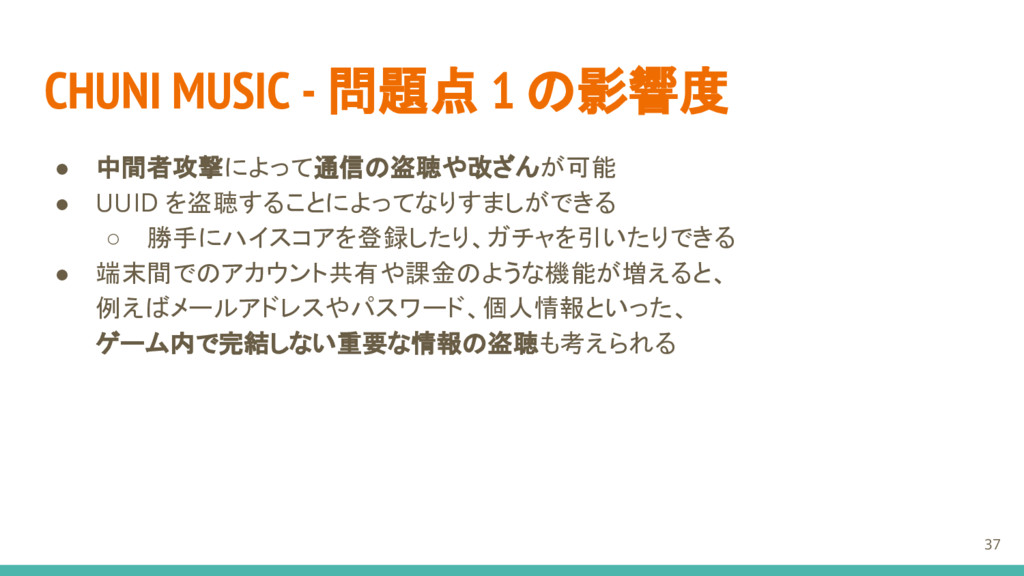 CHUNI MUSIC - 問題点 1 の影響度 ● 中間者攻撃によって通信の盗聴や改ざんが可...