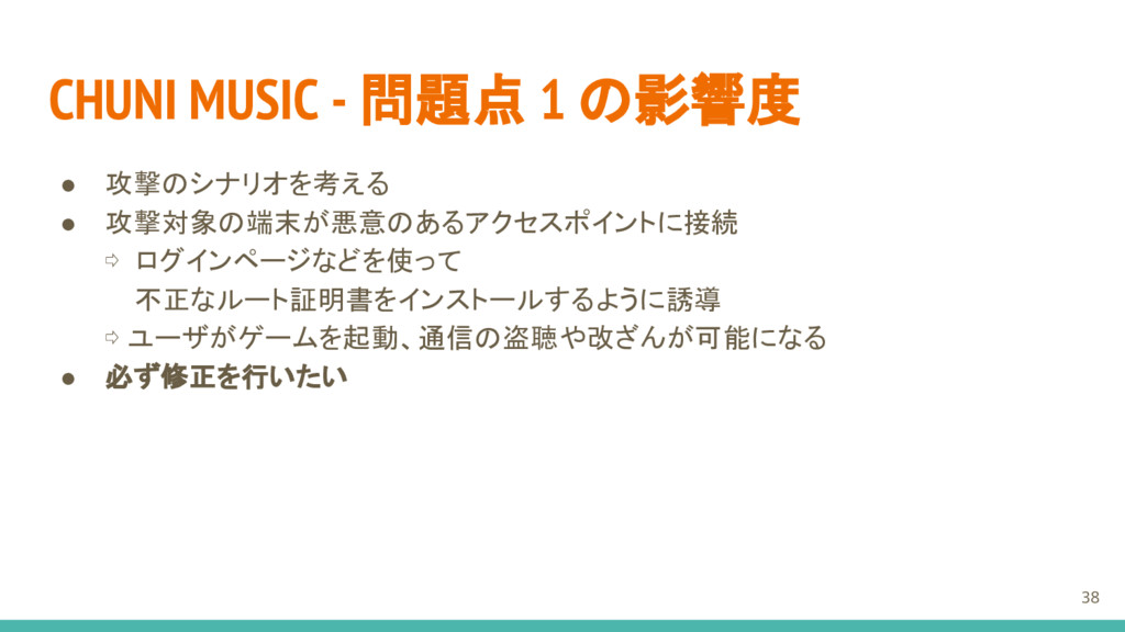 CHUNI MUSIC - 問題点 1 の影響度 ● 攻撃のシナリオを考える ● 攻撃対象の端...