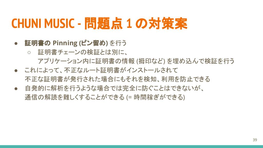 CHUNI MUSIC - 問題点 1 の対策案 ● 証明書の Pinning (ピン留め) ...