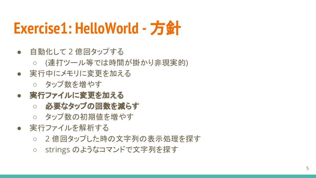 Exercise1: HelloWorld - 方針 ● 自動化して 2 億回タップする ○ ...