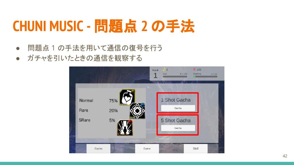 CHUNI MUSIC - 問題点 2 の手法 ● 問題点 1 の手法を用いて通信の復号を行う...