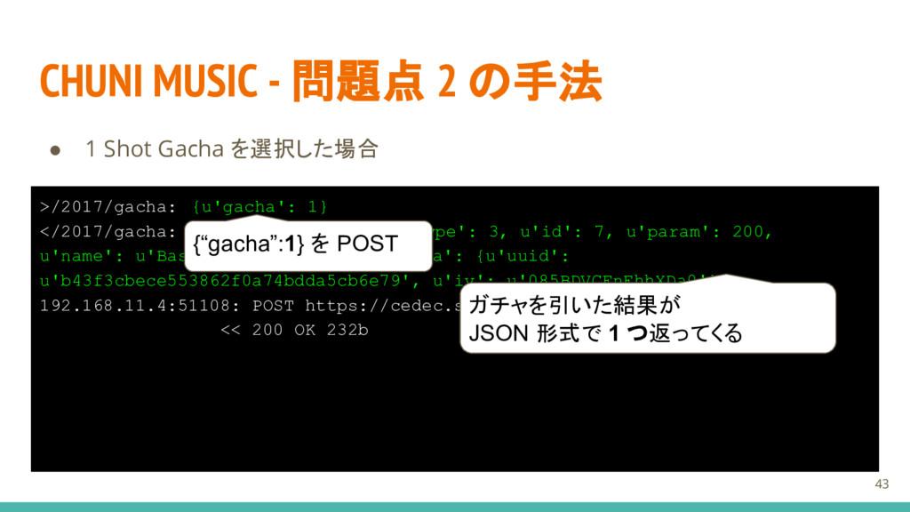 CHUNI MUSIC - 問題点 2 の手法 ● 1 Shot Gacha を選択した場合 ...