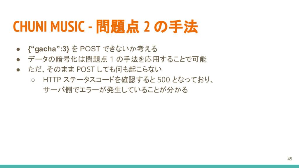 """CHUNI MUSIC - 問題点 2 の手法 ● {""""gacha"""":3} を POST でき..."""