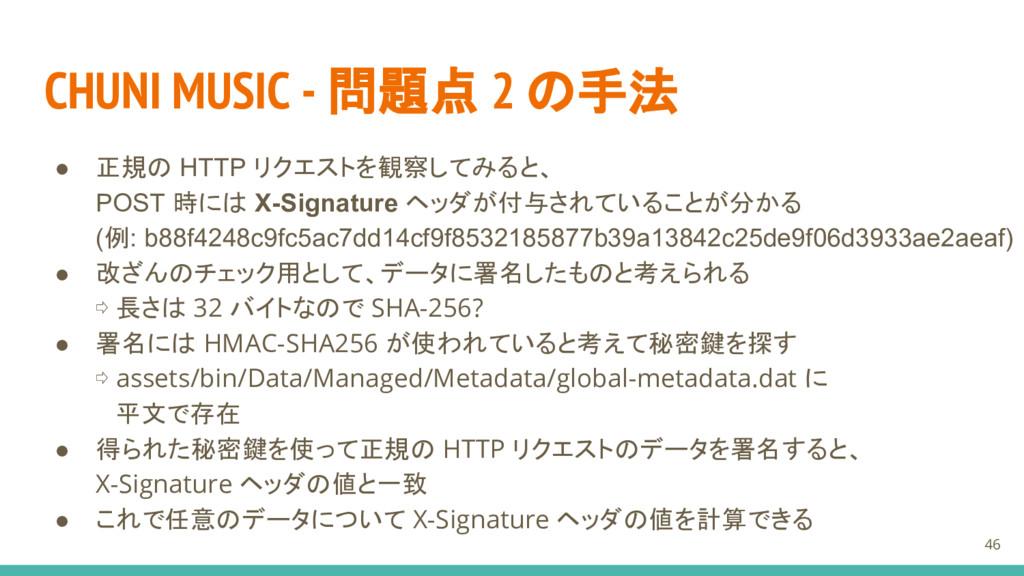 CHUNI MUSIC - 問題点 2 の手法 ● 正規の HTTP リクエストを観察してみる...