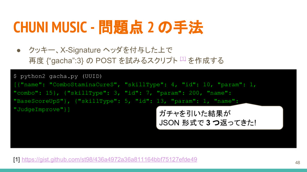 CHUNI MUSIC - 問題点 2 の手法 ● クッキー、X-Signature ヘッダを...
