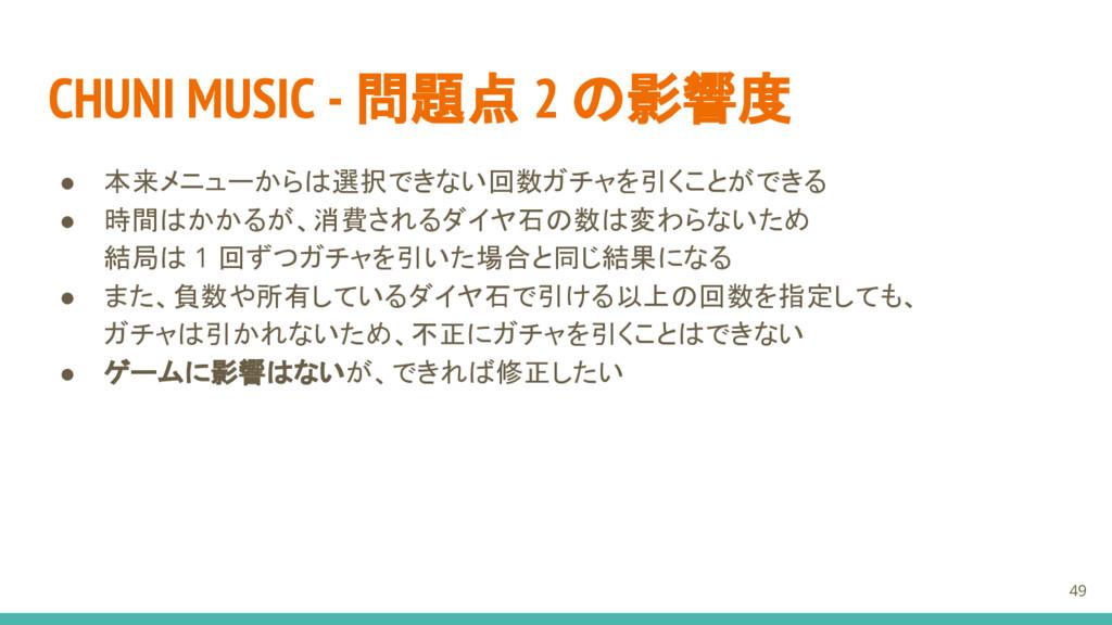 CHUNI MUSIC - 問題点 2 の影響度 ● 本来メニューからは選択できない回数ガチャ...