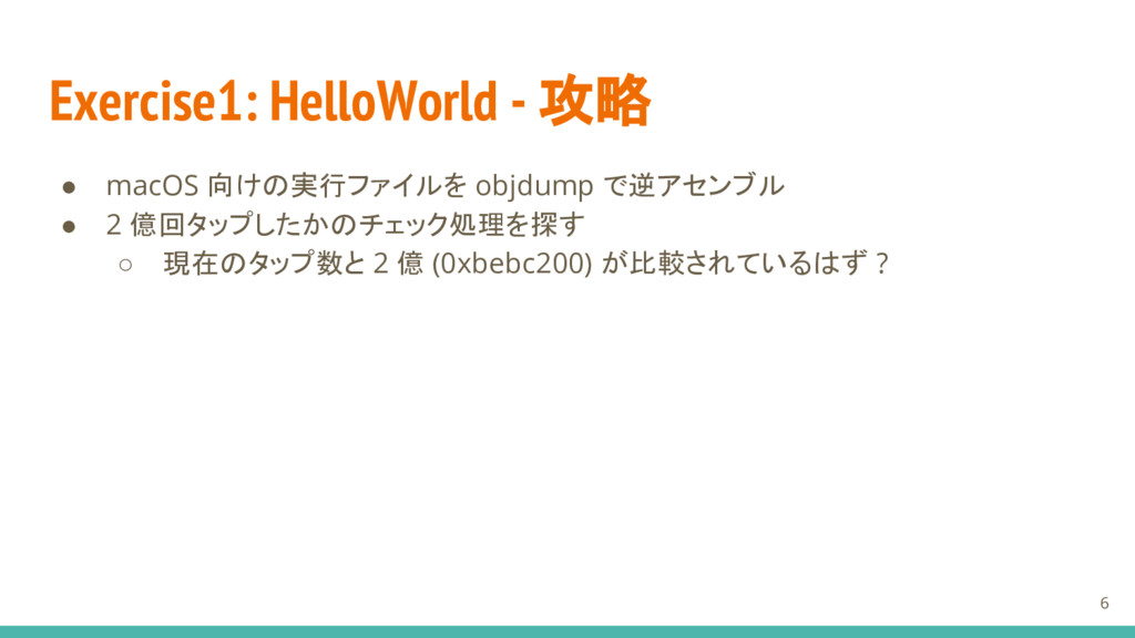 Exercise1: HelloWorld - 攻略 ● macOS 向けの実行ファイルを o...