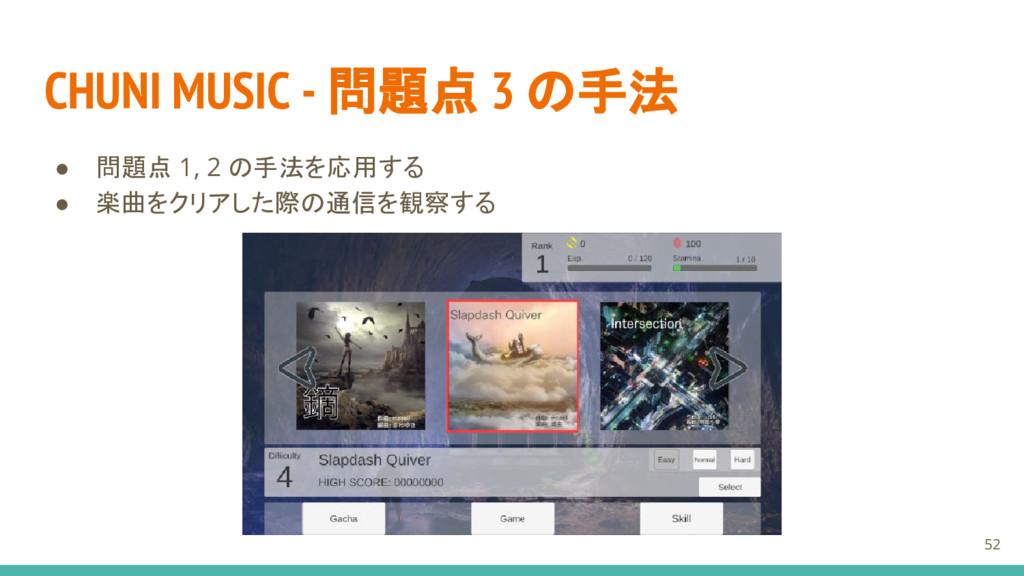 CHUNI MUSIC - 問題点 3 の手法 ● 問題点 1, 2 の手法を応用する ● 楽...