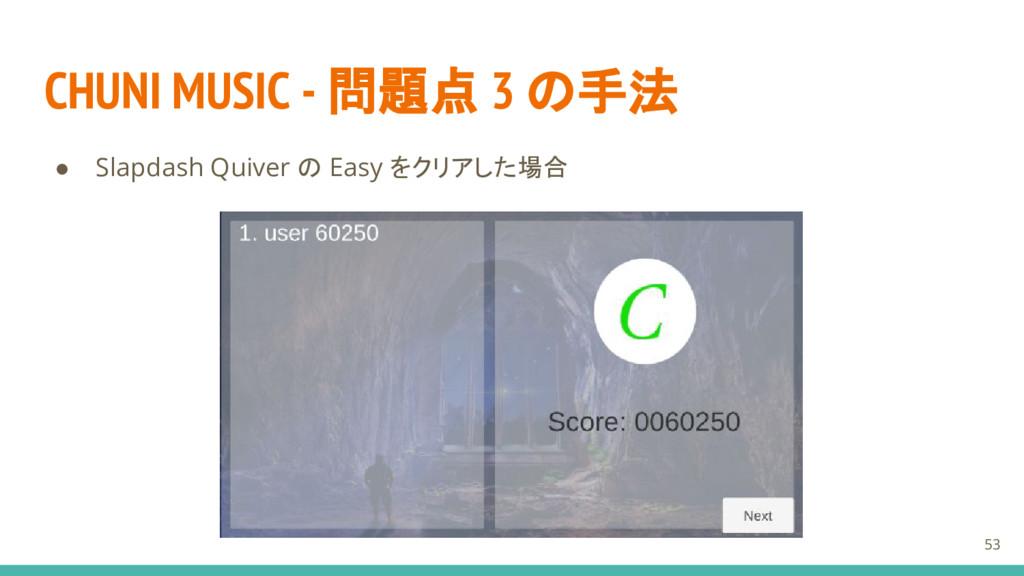 CHUNI MUSIC - 問題点 3 の手法 ● Slapdash Quiver の Eas...