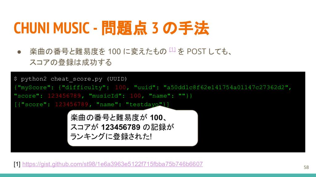 CHUNI MUSIC - 問題点 3 の手法 ● 楽曲の番号と難易度を 100 に変えたもの...