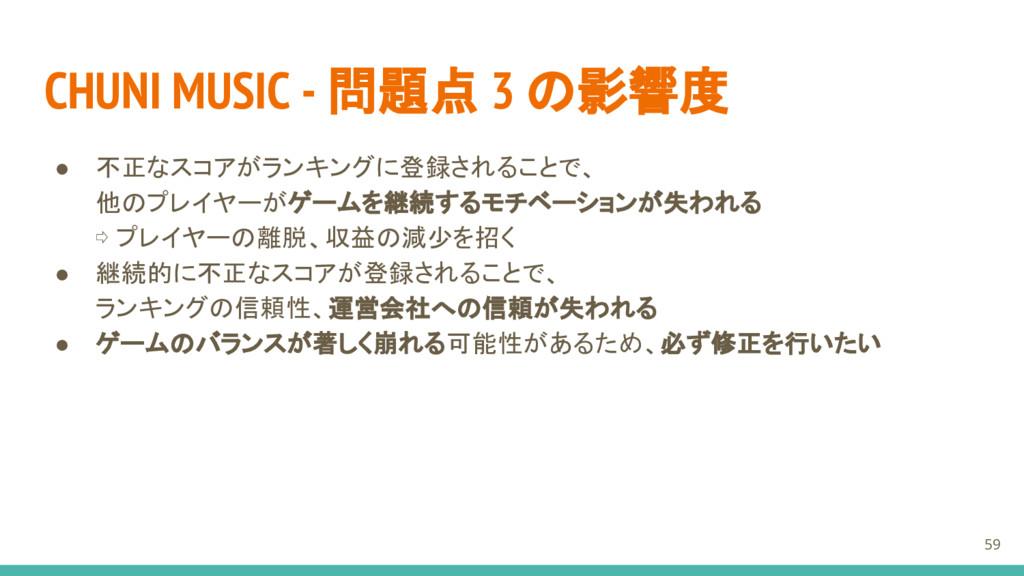 CHUNI MUSIC - 問題点 3 の影響度 ● 不正なスコアがランキングに登録されること...