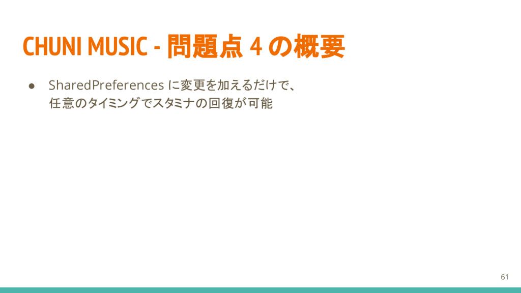 CHUNI MUSIC - 問題点 4 の概要 ● SharedPreferences に変更...