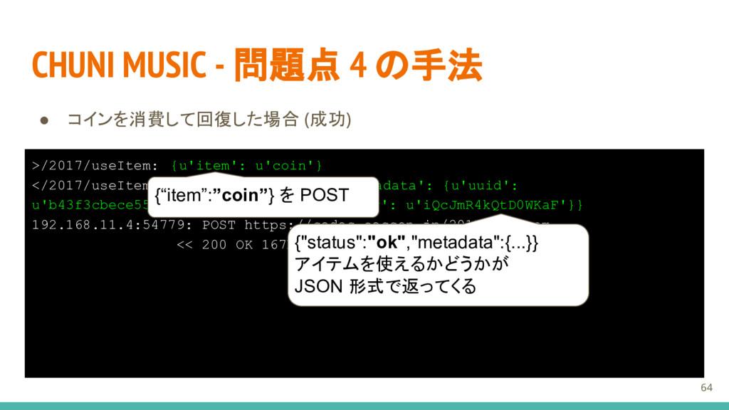 CHUNI MUSIC - 問題点 4 の手法 ● コインを消費して回復した場合 (成功) >...