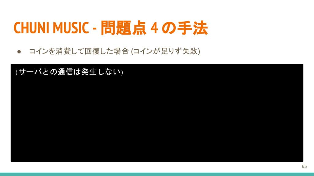 CHUNI MUSIC - 問題点 4 の手法 ● コインを消費して回復した場合 (コインが足...