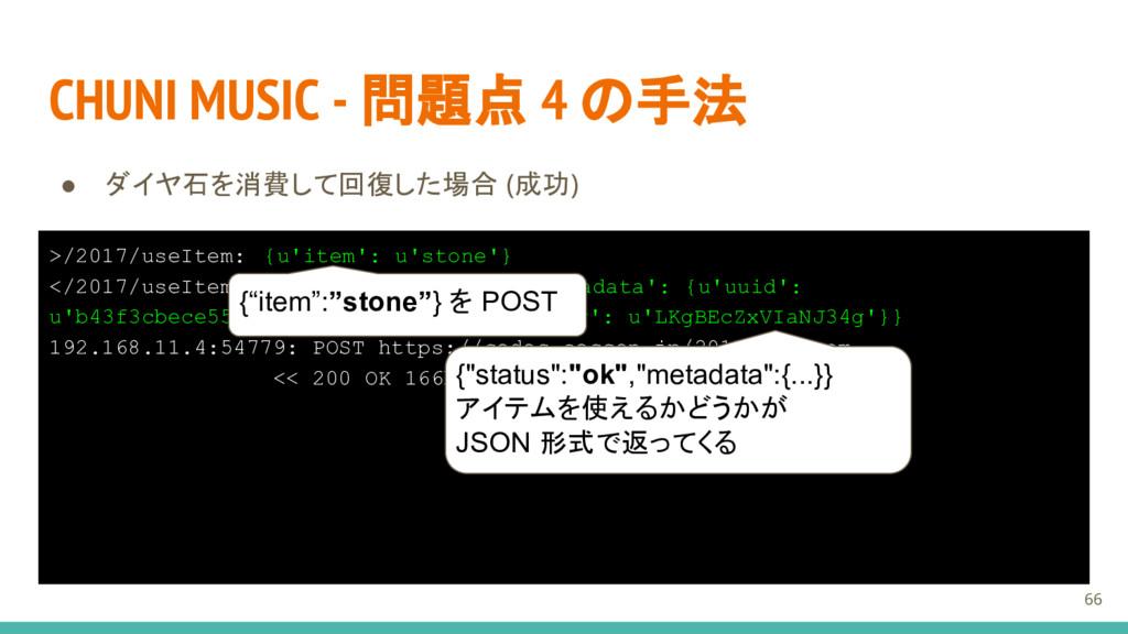 CHUNI MUSIC - 問題点 4 の手法 ● ダイヤ石を消費して回復した場合 (成功) ...