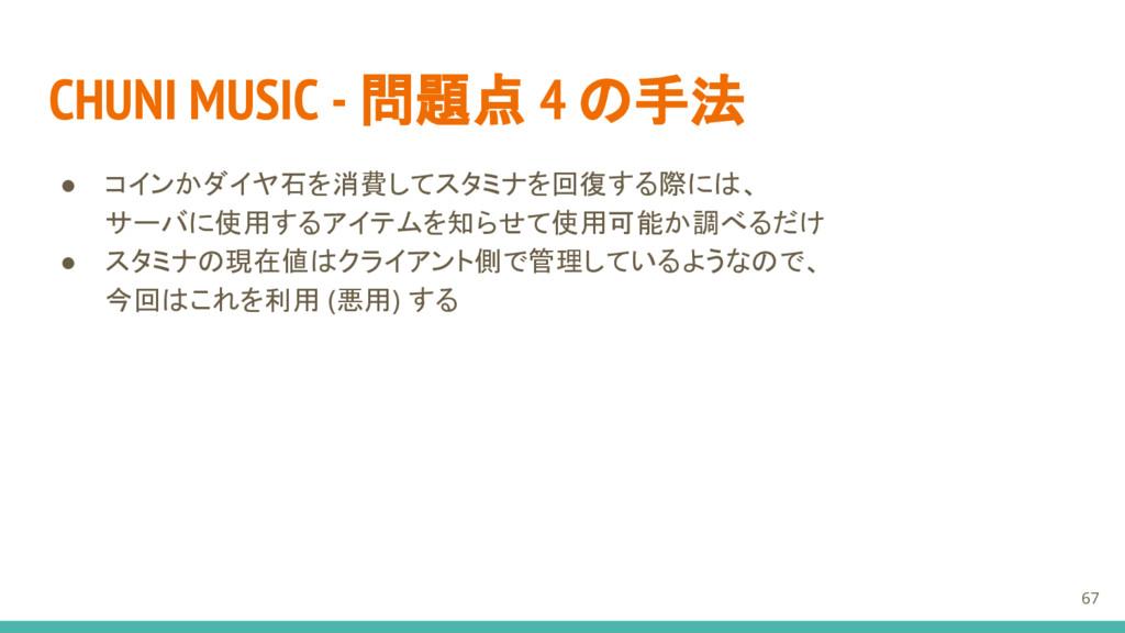 CHUNI MUSIC - 問題点 4 の手法 ● コインかダイヤ石を消費してスタミナを回復す...