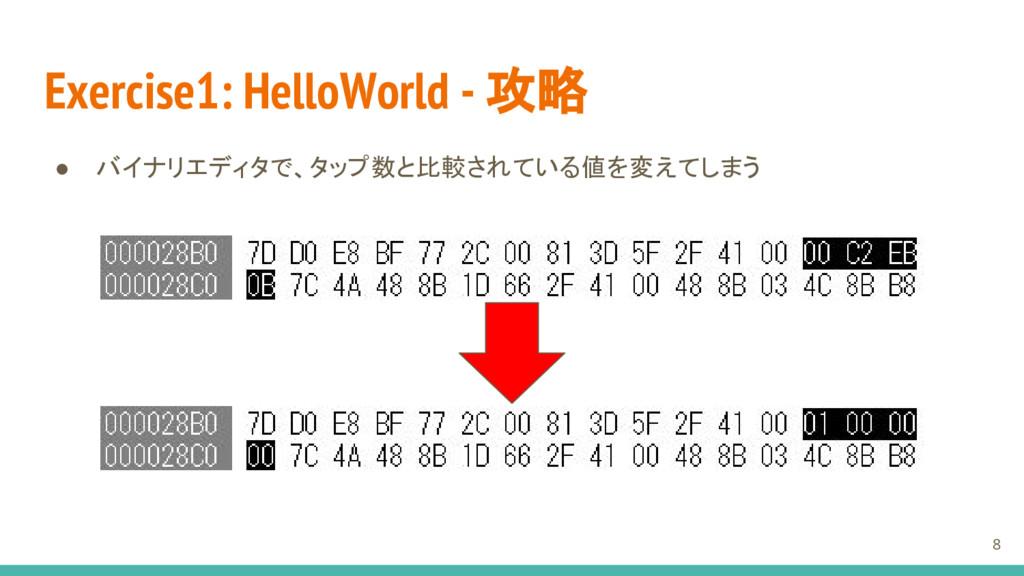 Exercise1: HelloWorld - 攻略 ● バイナリエディタで、タップ数と比較さ...