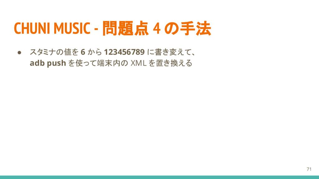 CHUNI MUSIC - 問題点 4 の手法 ● スタミナの値を 6 から 12345678...