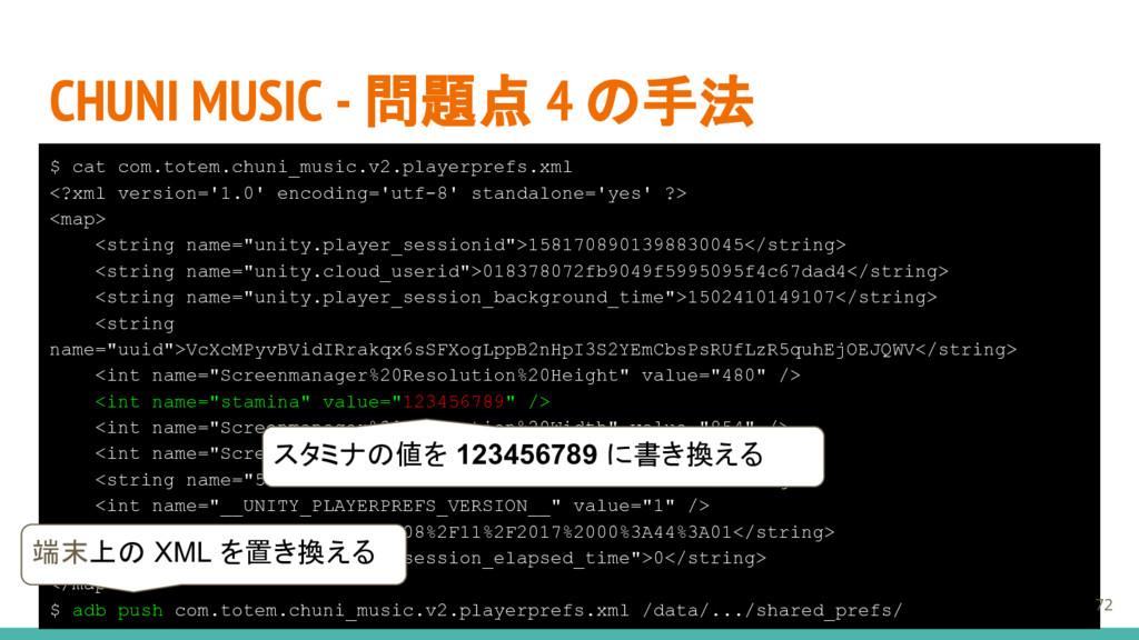 CHUNI MUSIC - 問題点 4 の手法 $ cat com.totem.chuni_m...
