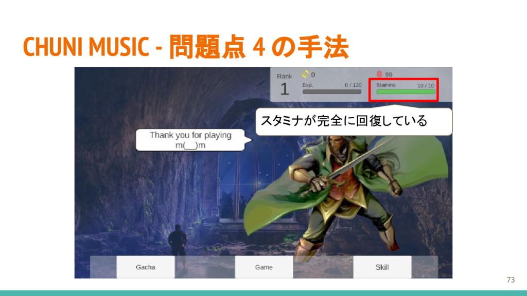 CHUNI MUSIC - 問題点 4 の手法 スタミナが完全に回復している 73