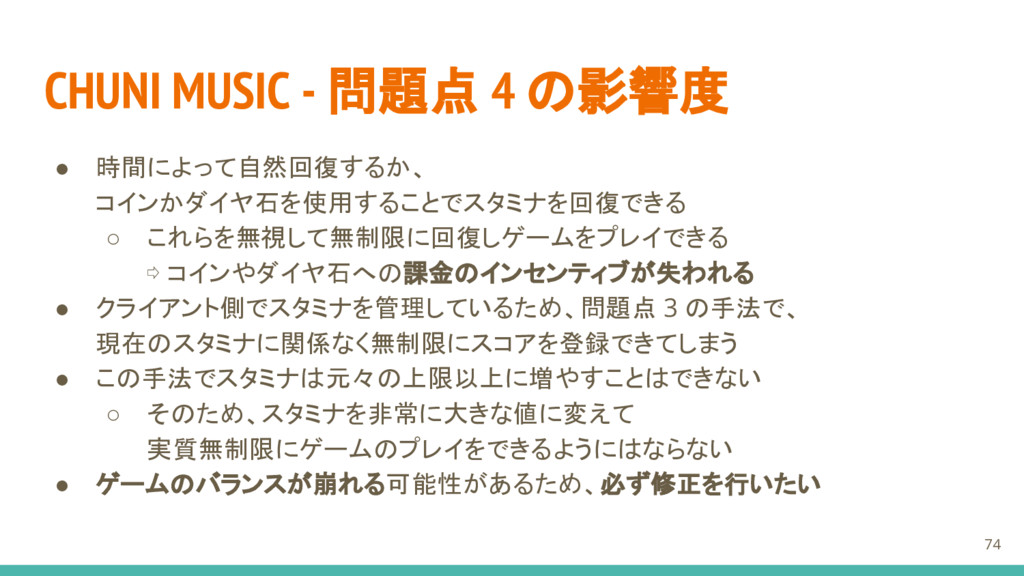 CHUNI MUSIC - 問題点 4 の影響度 ● 時間によって自然回復するか、 コインかダ...