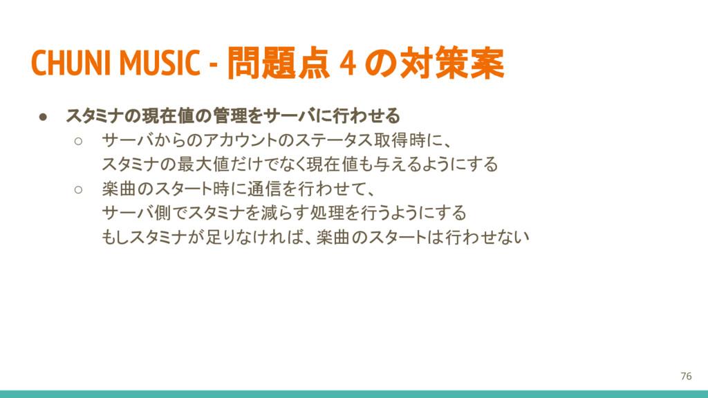 CHUNI MUSIC - 問題点 4 の対策案 ● スタミナの現在値の管理をサーバに行わせる...