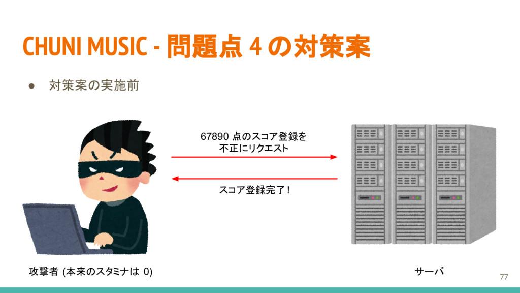 CHUNI MUSIC - 問題点 4 の対策案 ● 対策案の実施前 攻撃者 (本来のスタミナ...