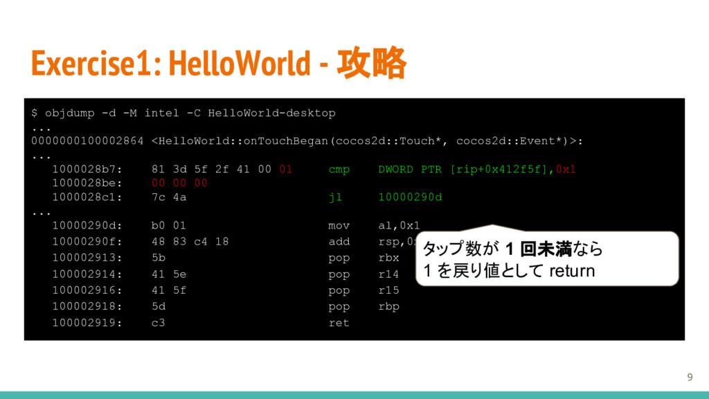 $ objdump -d -M intel -C HelloWorld-desktop ......